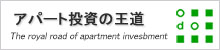 アパート投資の王道